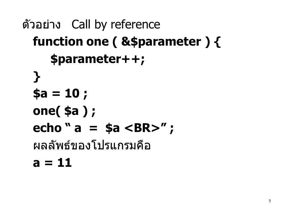 ตัวอย่าง Call by reference
