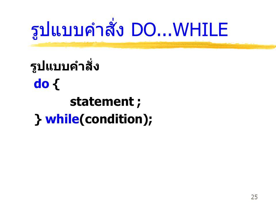รูปแบบคำสั่ง DO...WHILE รูปแบบคำสั่ง do { statement ;