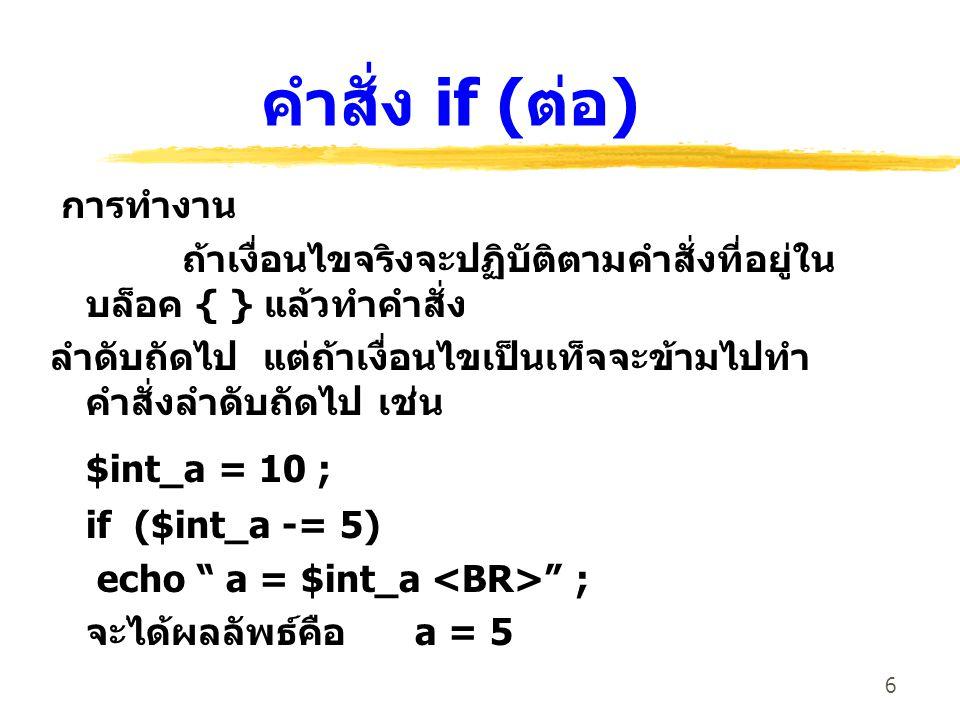 คำสั่ง if (ต่อ) $int_a = 10 ; การทำงาน