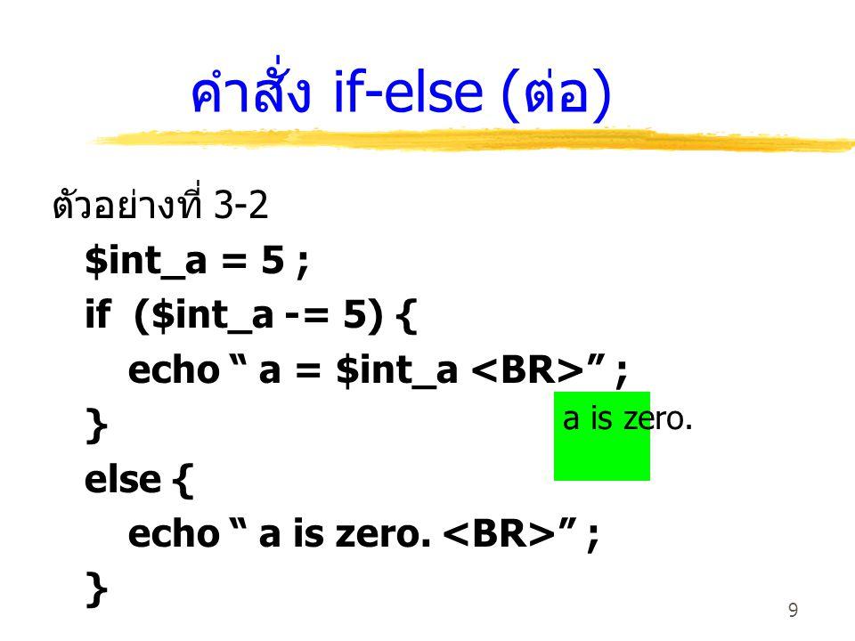 คำสั่ง if-else (ต่อ) ตัวอย่างที่ 3-2 $int_a = 5 ; if ($int_a -= 5) {