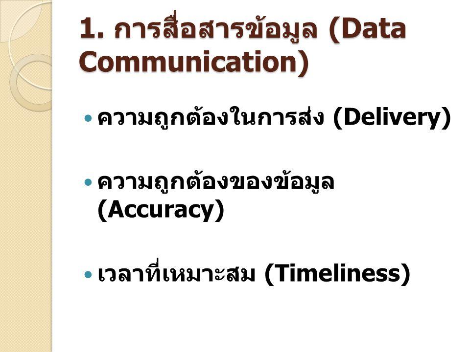 1. การสื่อสารข้อมูล (Data Communication)