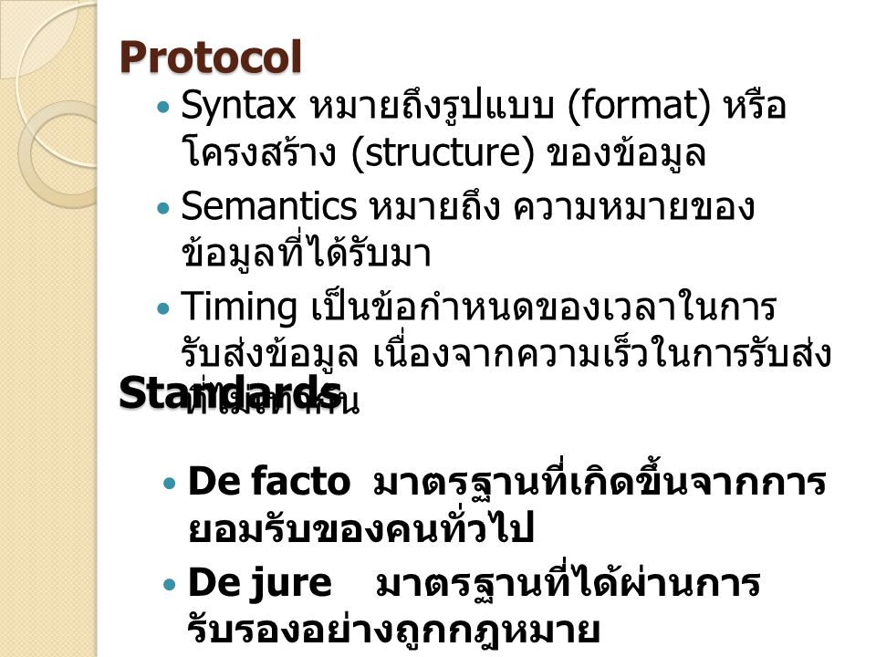 Protocol Syntax หมายถึงรูปแบบ (format) หรือโครงสร้าง (structure) ของ ข้อมูล. Semantics หมายถึง ความหมายของข้อมูลที่ได้รับมา.
