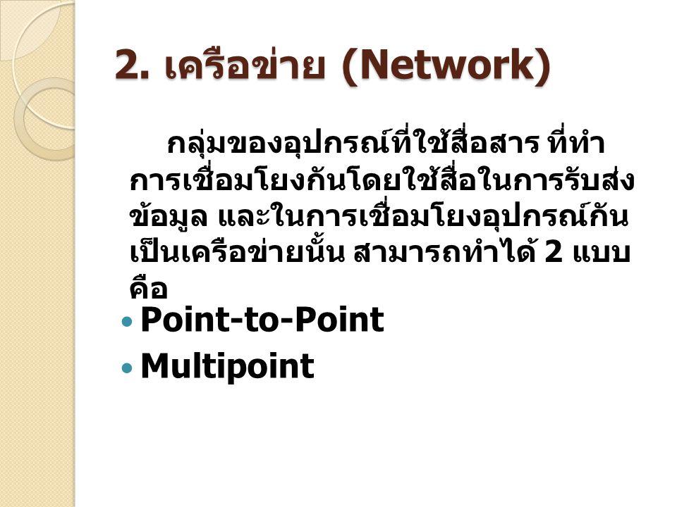 2. เครือข่าย (Network)