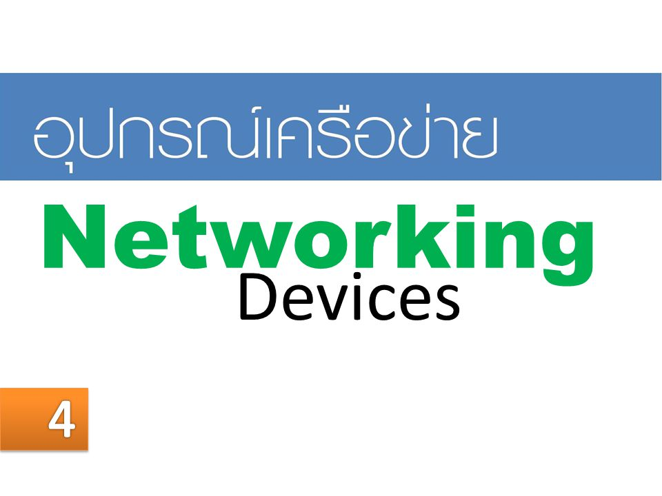 05/04/60 Networking Devices 4 Copyrights 2009-2011 by Ranet Co.,Ltd., All rights reserved