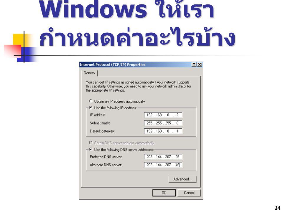 Windows ให้เรากำหนดค่าอะไรบ้าง