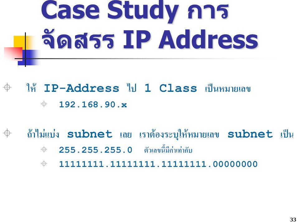Case Study การจัดสรร IP Address