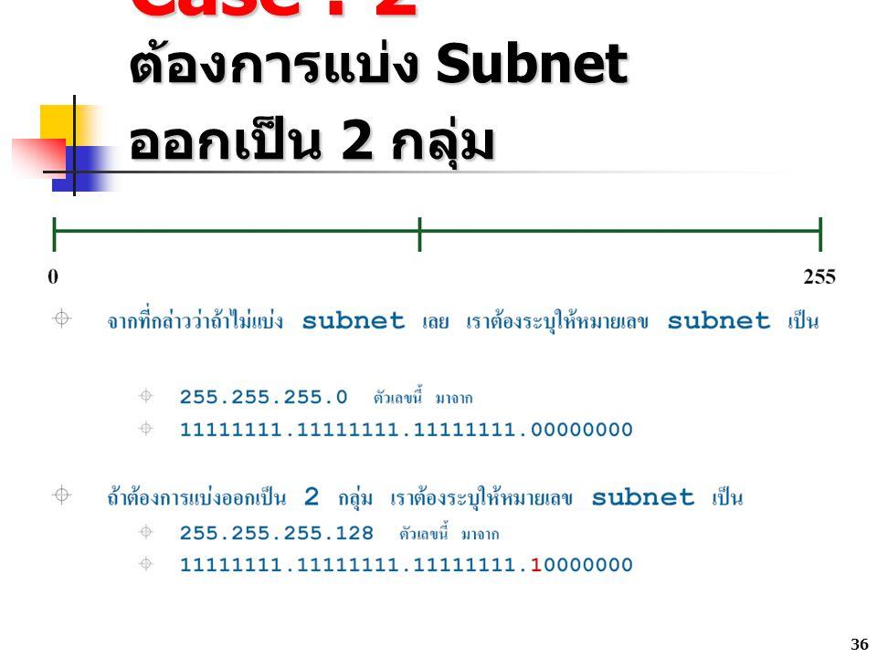 Case : 2 ต้องการแบ่ง Subnet ออกเป็น 2 กลุ่ม