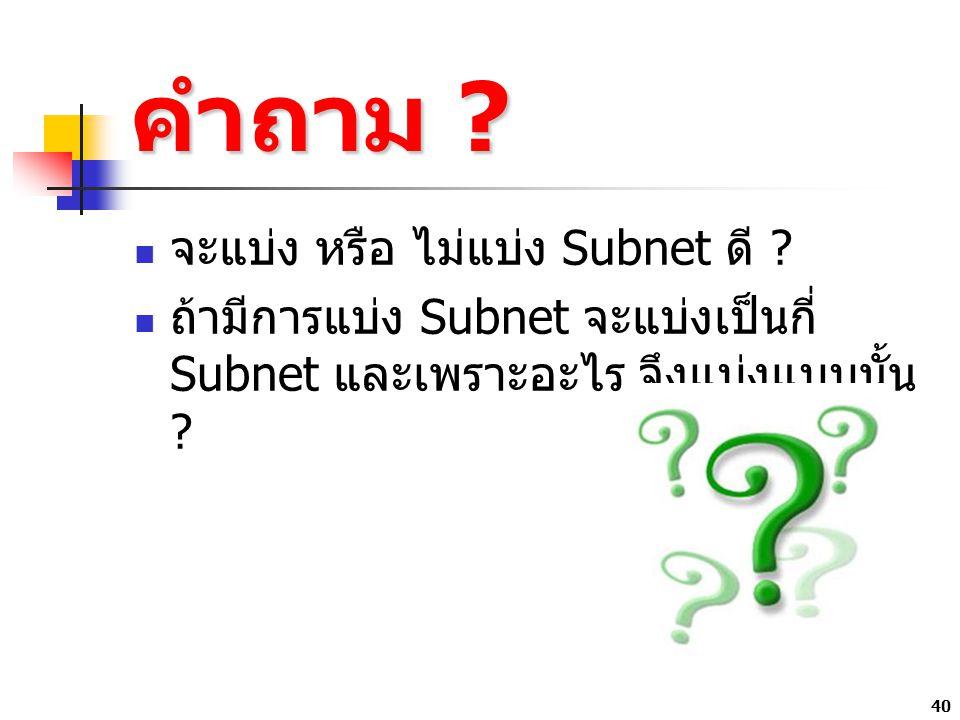คำถาม จะแบ่ง หรือ ไม่แบ่ง Subnet ดี