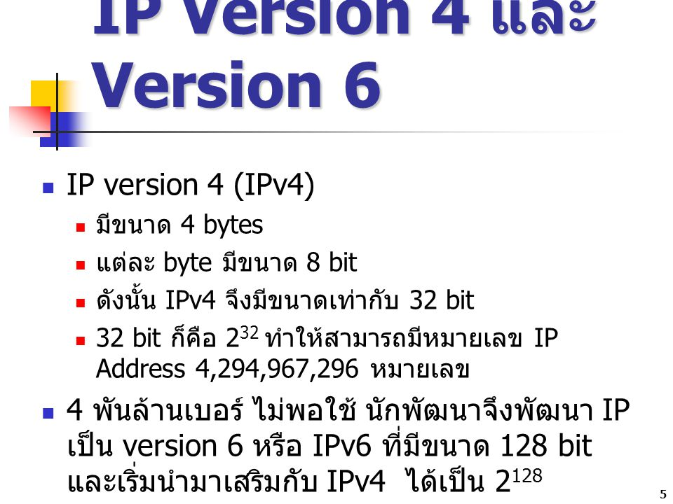 IP Version 4 และ Version 6 IP version 4 (IPv4)