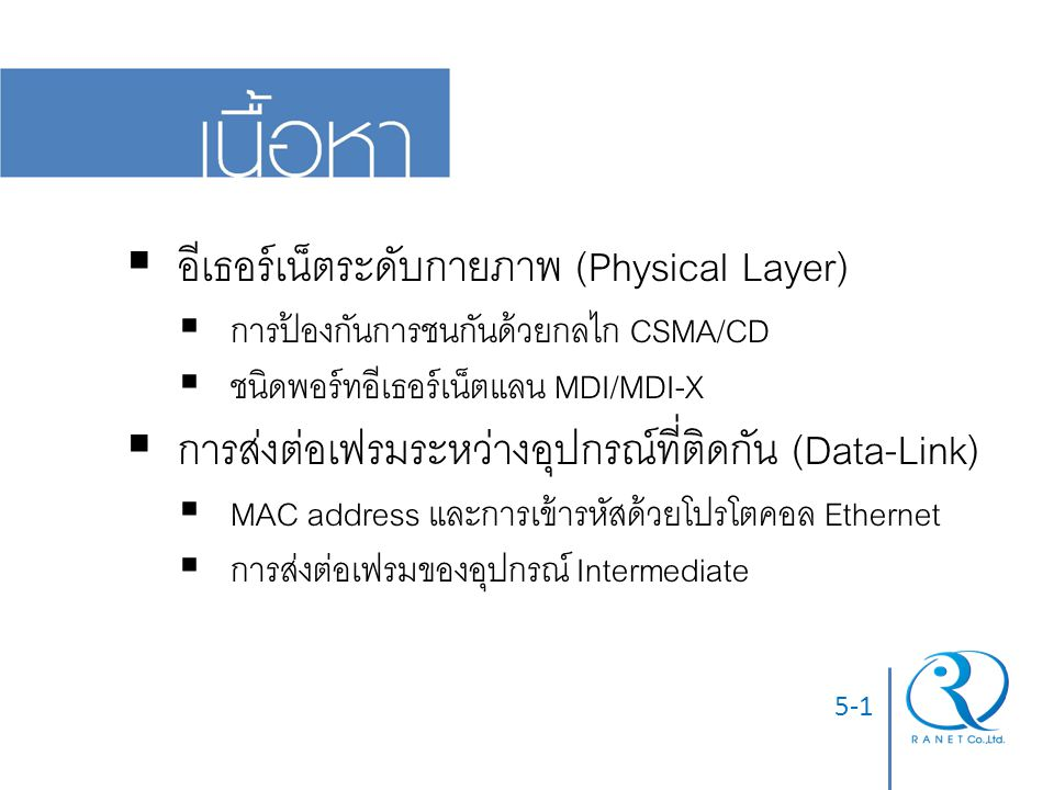 อีเธอร์เน็ตระดับกายภาพ (Physical Layer)