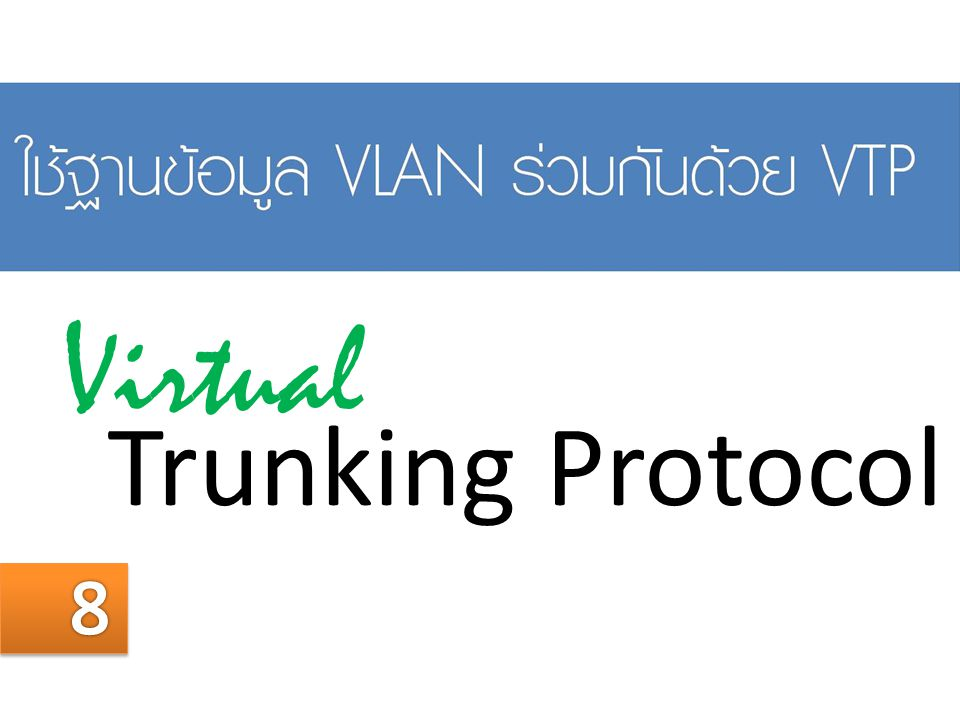 Virtual Trunking Protocol 8 05/04/60