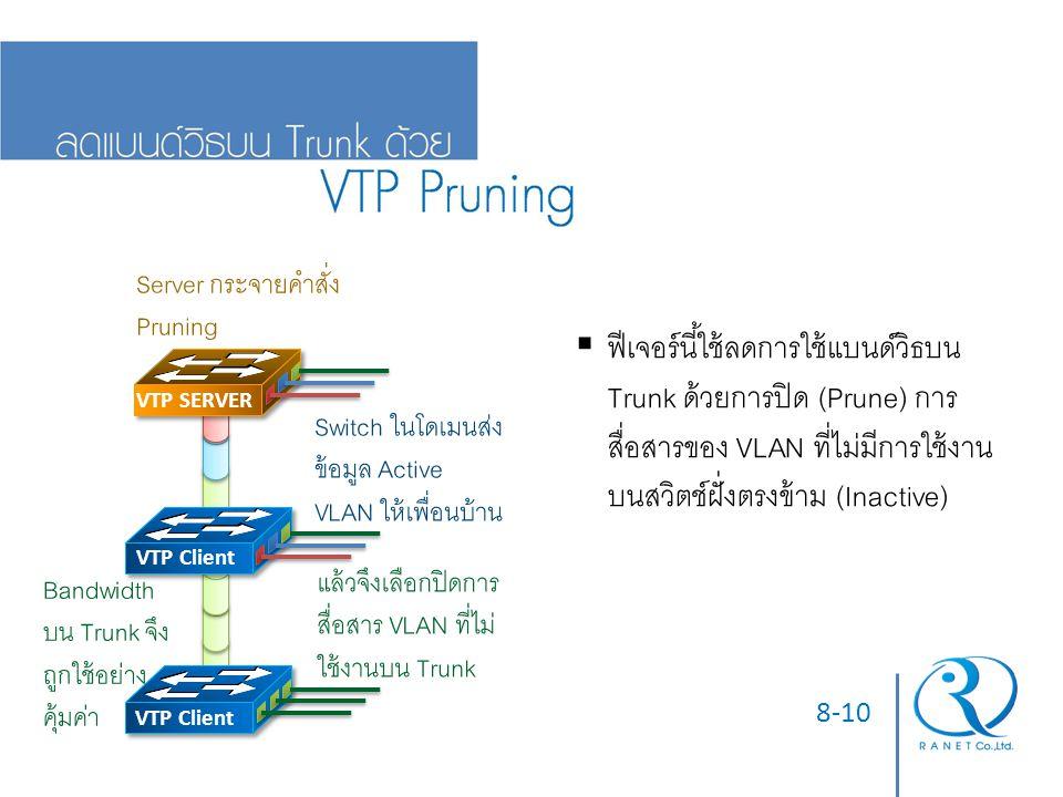 VTP SERVER VTP Client. Server กระจายคำสั่ง Pruning. Switch ในโดเมนส่งข้อมูล Active VLAN ให้เพื่อนบ้าน.