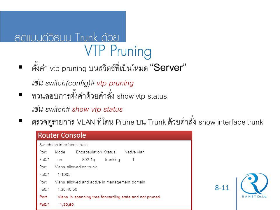 ตั้งค่า vtp pruning บนสวิตช์ที่เป็นโหมด Server
