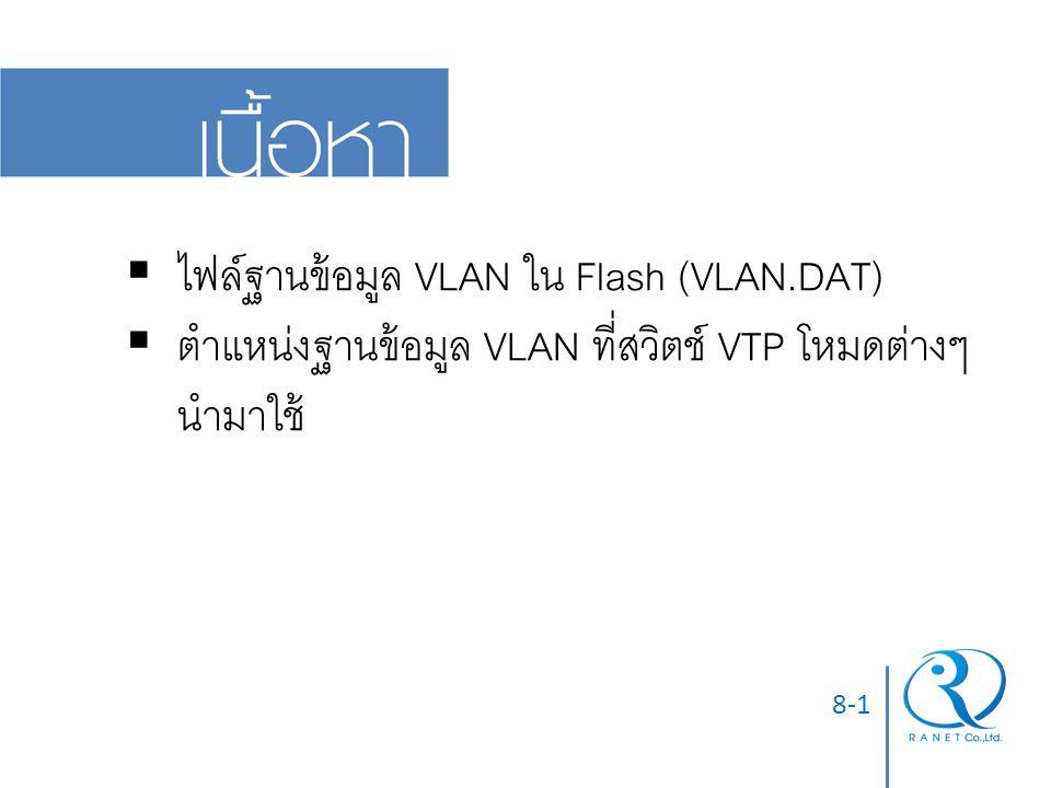 ไฟล์ฐานข้อมูล VLAN ใน Flash (VLAN.DAT)