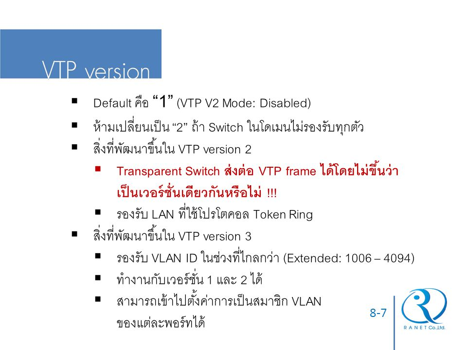 Default คือ 1 (VTP V2 Mode: Disabled)