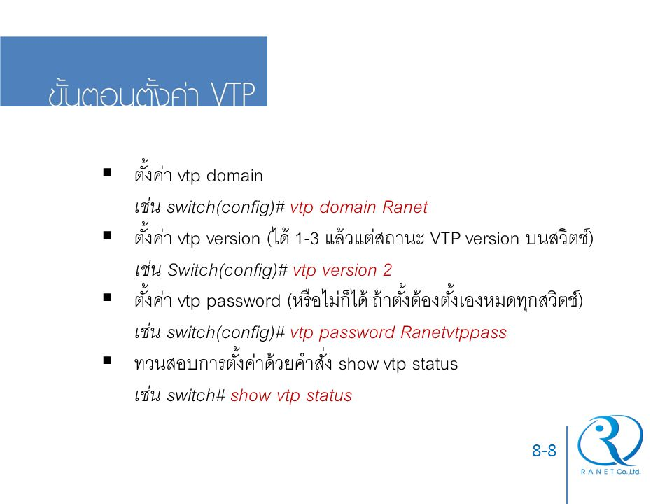 เช่น switch(config)# vtp domain Ranet