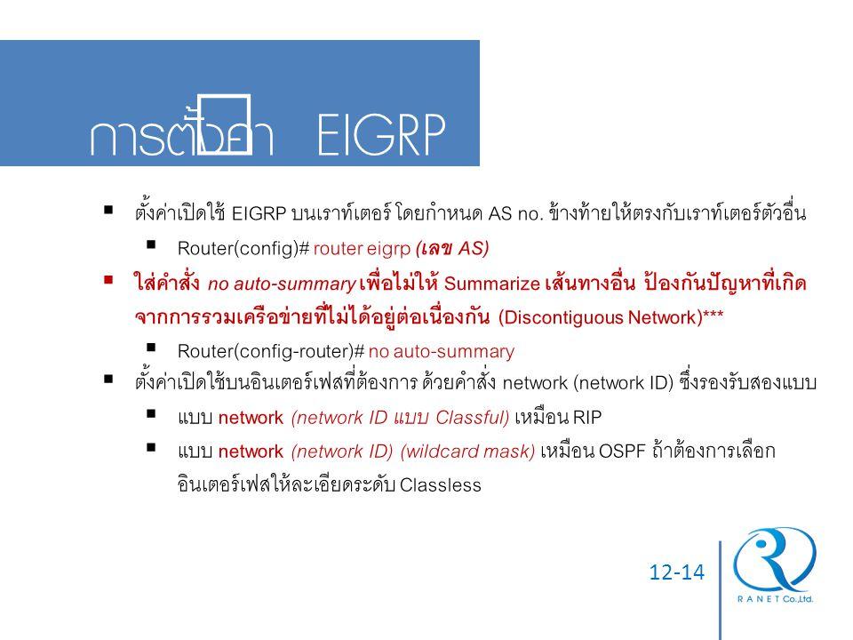 05/04/60 การตั้งค่า EIGRP. ตั้งค่าเปิดใช้ EIGRP บนเราท์เตอร์ โดยกำหนด AS no. ข้างท้ายให้ตรงกับเราท์เตอร์ตัวอื่น.