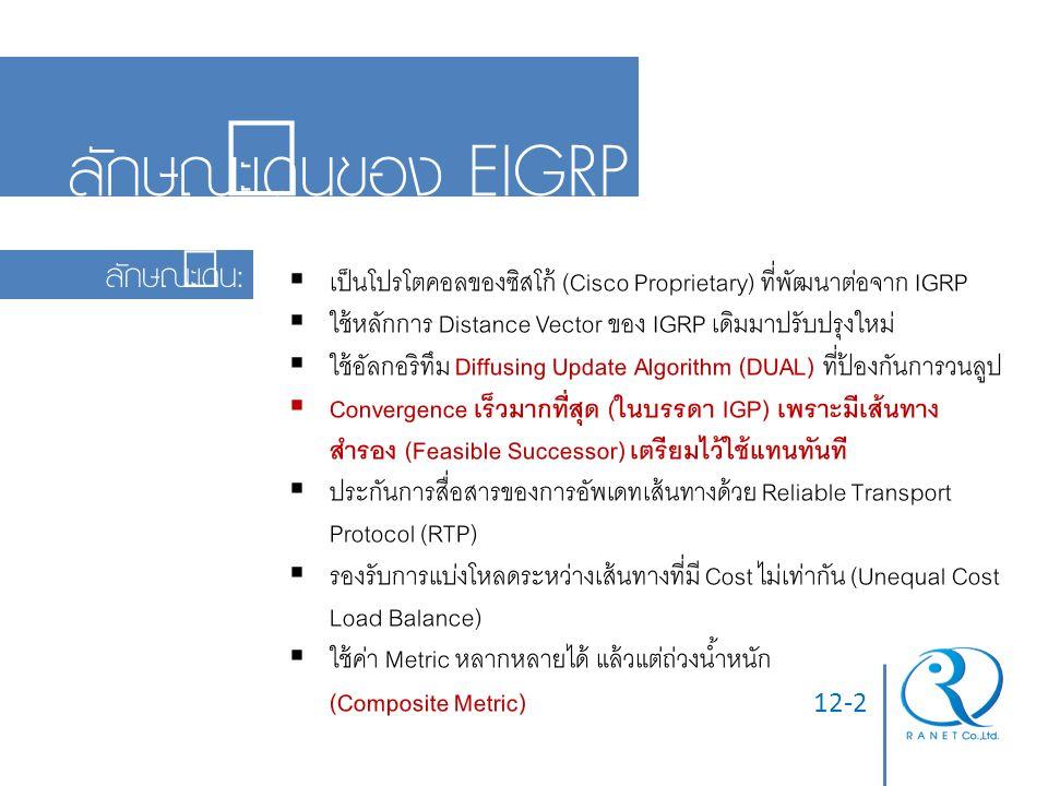 ลักษณะเด่นของ EIGRP ลักษณะเด่น: