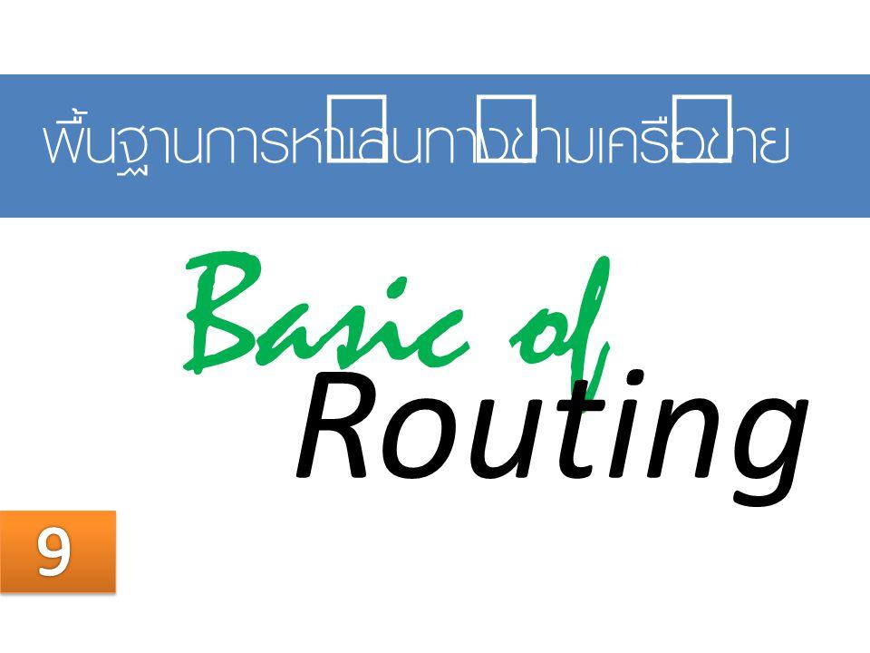 Basic of Routing พื้นฐานการหาเส้นทางข้ามเครือข่าย 9 05/04/60