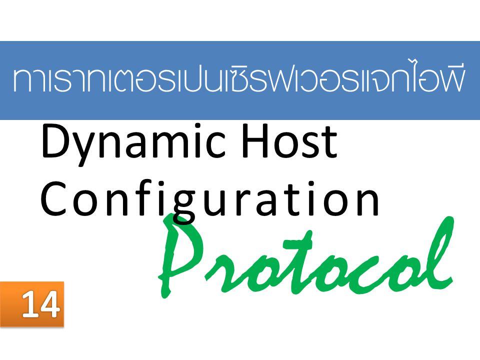 Protocol ทำเราท์เตอร์เป็นเซิร์ฟเวอร์แจกไอพี Dynamic Host Configuration