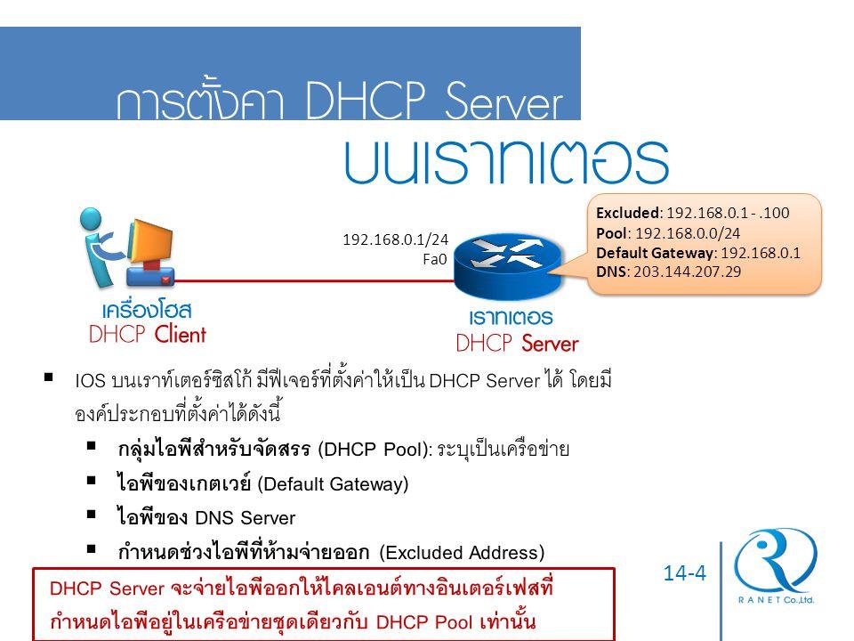 บนเราท์เตอร์ การตั้งค่า DHCP Server เครื่องโฮส เราท์เตอร์ DHCP Client