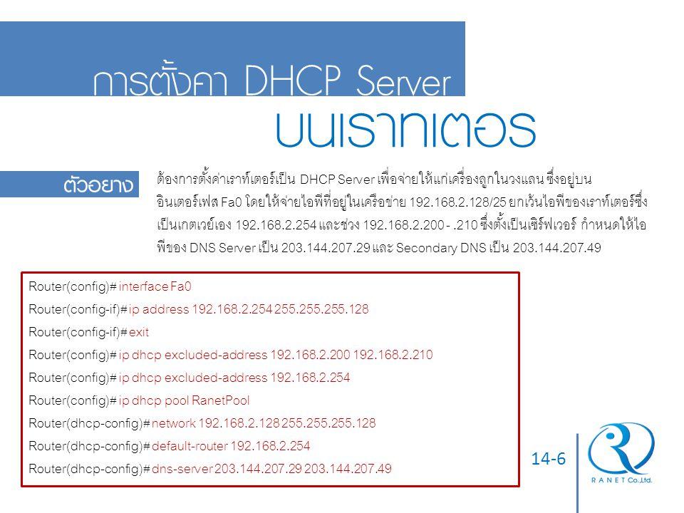 บนเราท์เตอร์ การตั้งค่า DHCP Server ตัวอย่าง