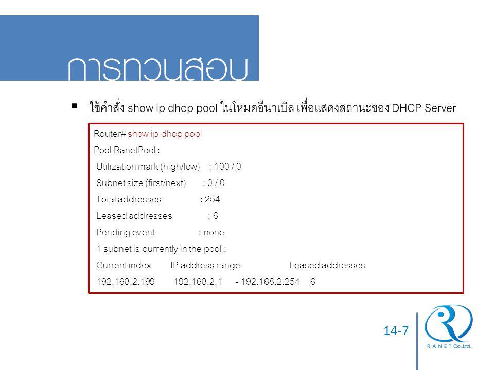 การทวนสอบ ใช้คำสั่ง show ip dhcp pool ในโหมดอีนาเบิล เพื่อแสดงสถานะของ DHCP Server. Router# show ip dhcp pool.