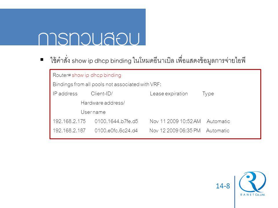 การทวนสอบ ใช้คำสั่ง show ip dhcp binding ในโหมดอีนาเบิล เพื่อแสดงข้อมูลการจ่ายไอพี Router# show ip dhcp binding.