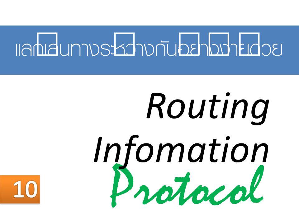 Protocol Routing Infomation แลกเส้นทางระหว่างกันอย่างง่ายด้วย 10