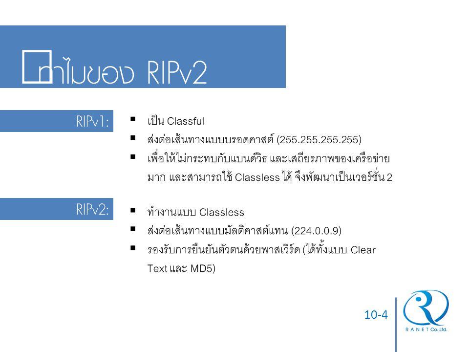 ทำไมของ RIPv2 RIPv1: RIPv2: เป็น Classful