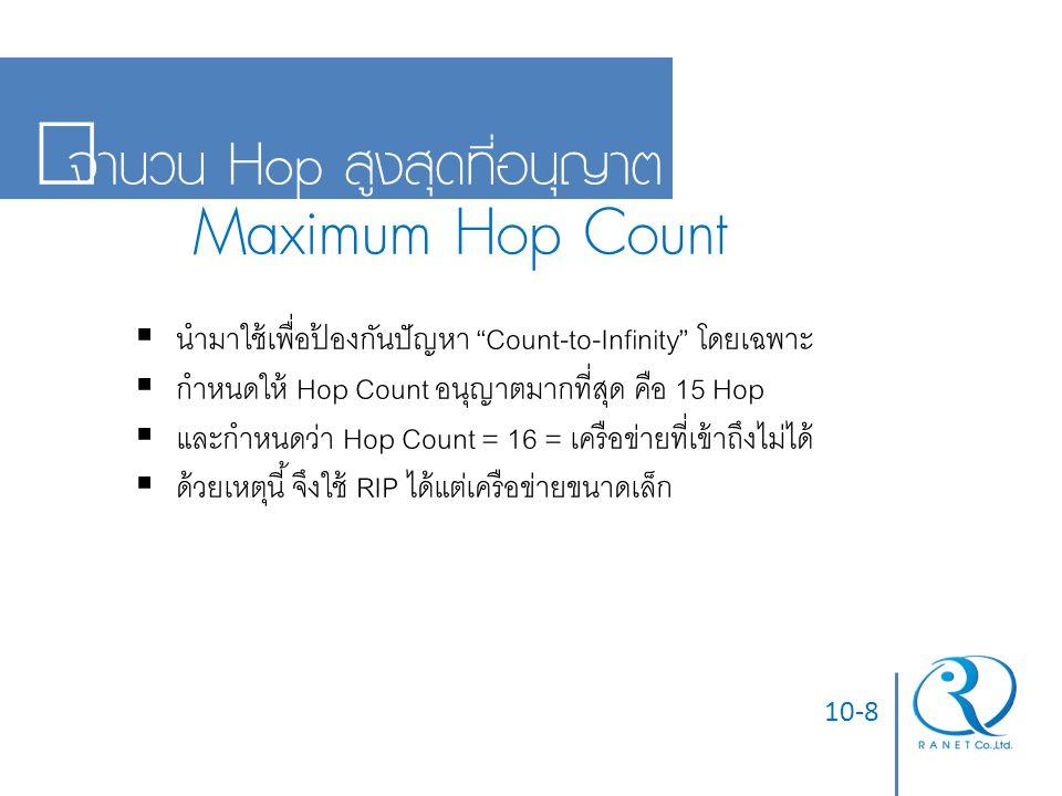 Maximum Hop Count จำนวน Hop สูงสุดที่อนุญาต