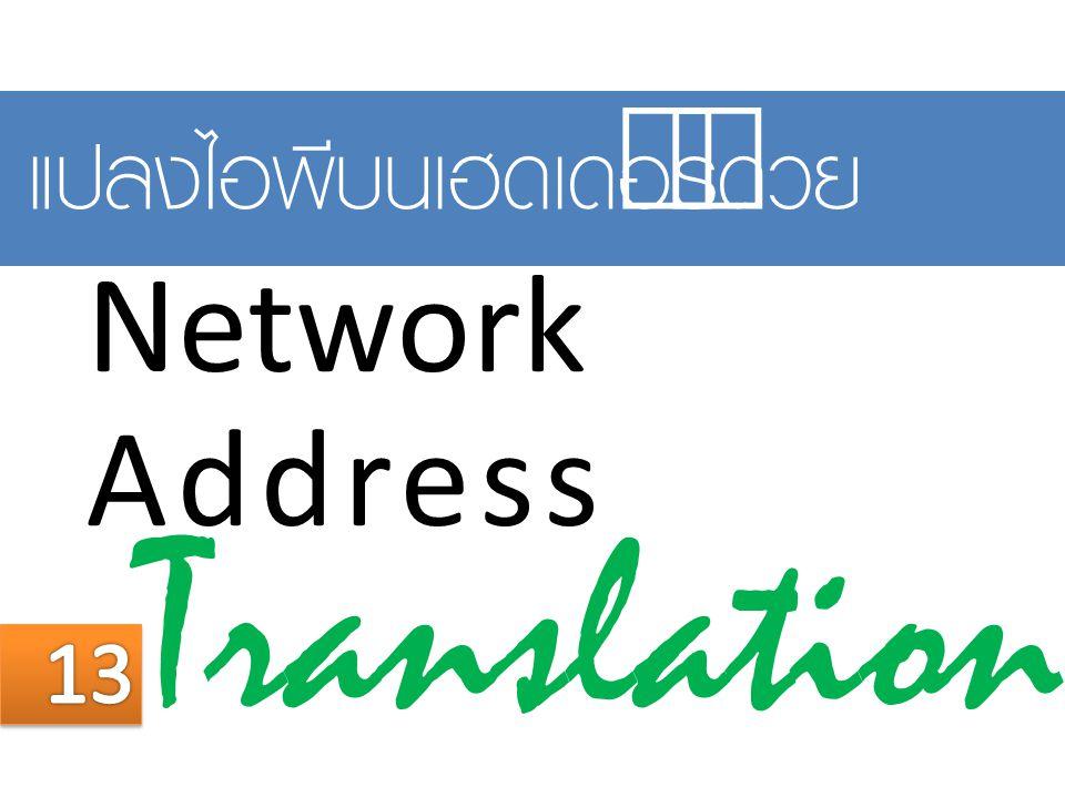 Translation Network Address แปลงไอพีบนเฮดเดอร์ด้วย 13 05/04/60