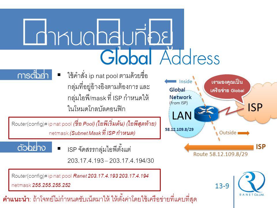เรามองคุณเป็นเครือข่าย Global
