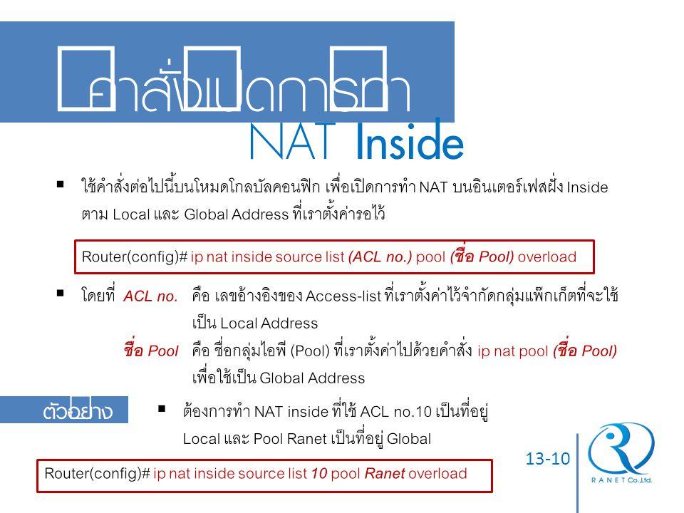 คำสั่งเปิดการทำ NAT Inside ตัวอย่าง