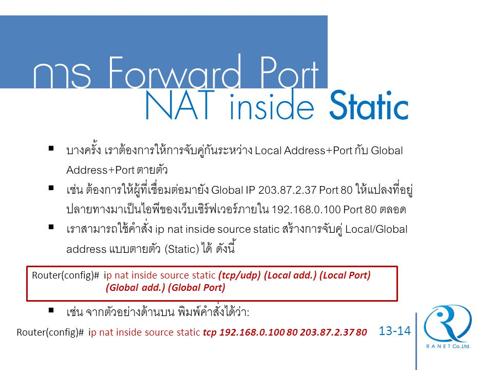 การ Forward Port NAT inside Static