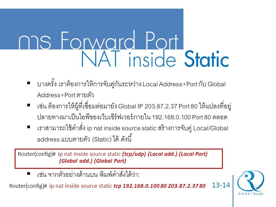 การ Forward Port NAT inside Static