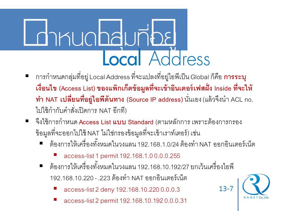 กำหนดกลุ่มที่อยู่ Local Address