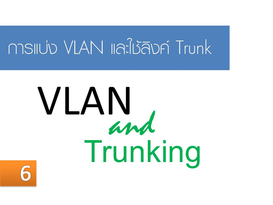 05/04/60 VLAN and Trunking 6 Copyrights 2009-2011 by Ranet Co.,Ltd., All rights reserved