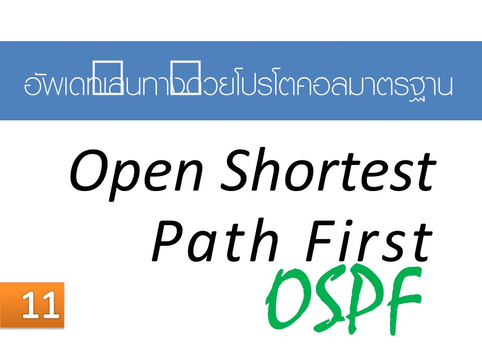 OSPF Open Shortest Path First อัพเดทเส้นทางด้วยโปรโตคอลมาตรฐาน 11