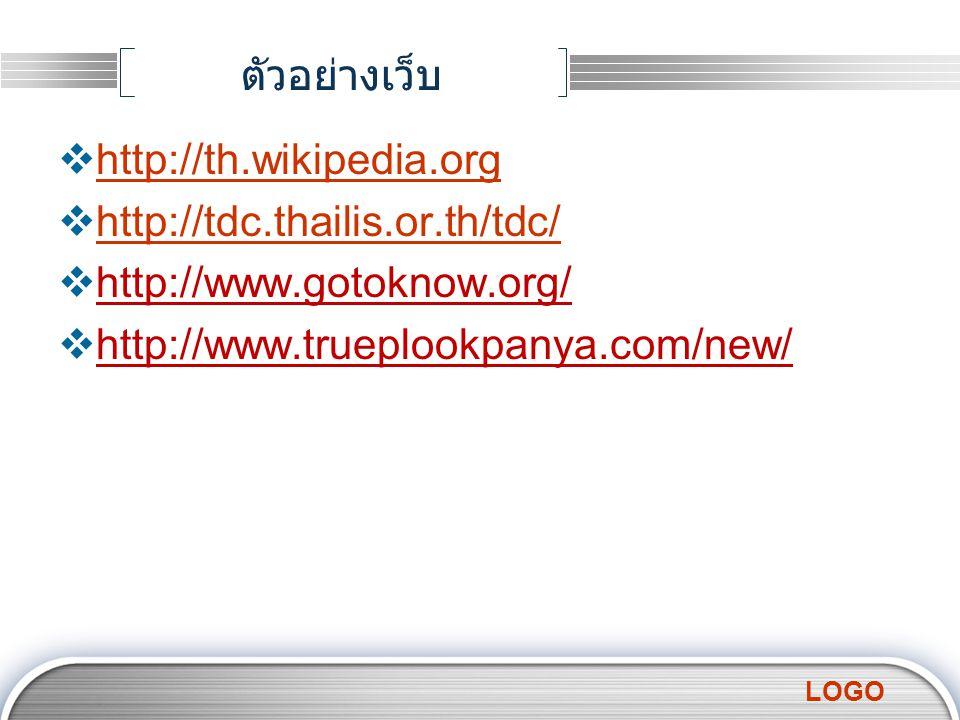 ตัวอย่างเว็บ http://th.wikipedia.org.