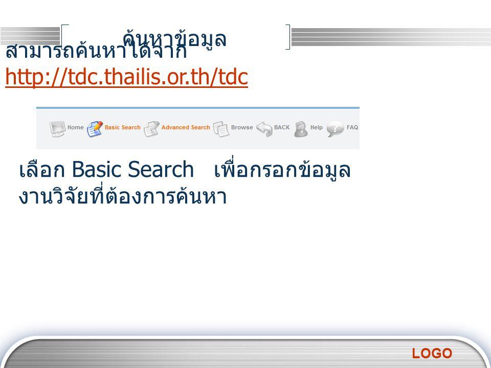 ค้นหาข้อมูล สามารถค้นหาได้จาก http://tdc.thailis.or.th/tdc.