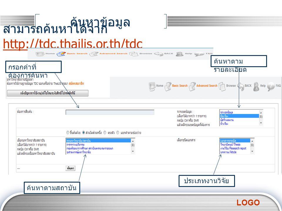 สามารถค้นหาได้จาก http://tdc.thailis.or.th/tdc