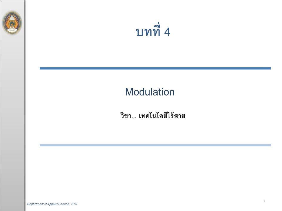 บทที่ 4 Modulation วิชา... เทคโนโลยีไร้สาย