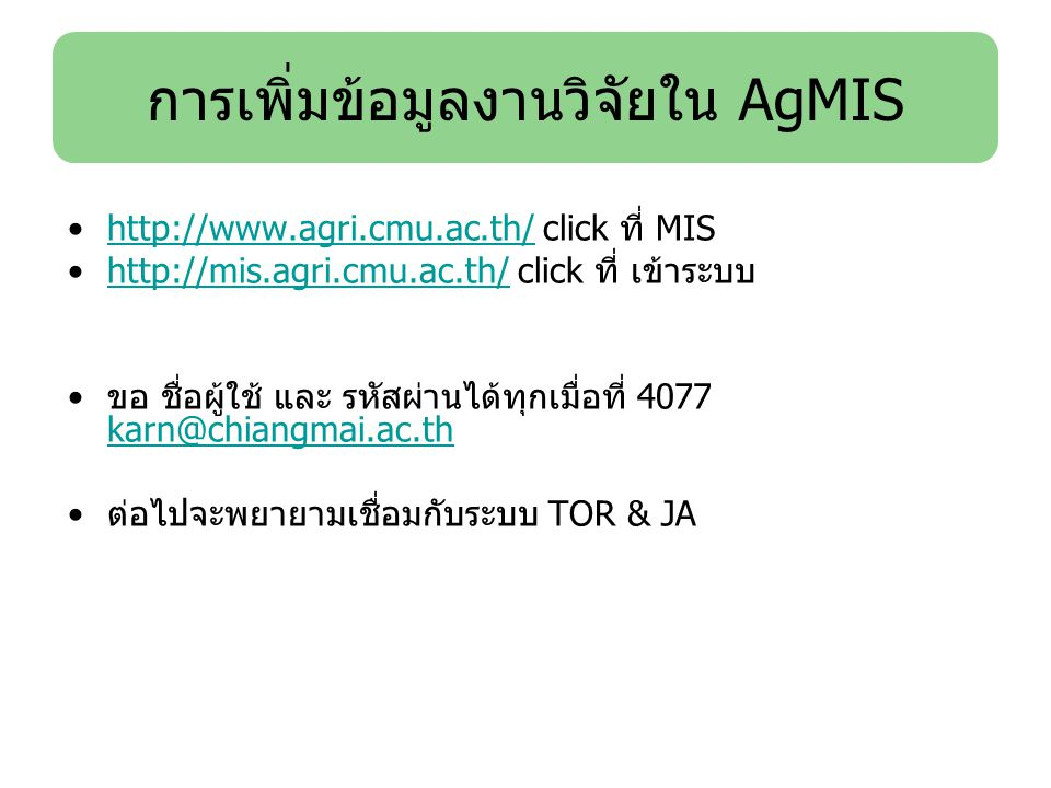 การเพิ่มข้อมูลงานวิจัยใน AgMIS