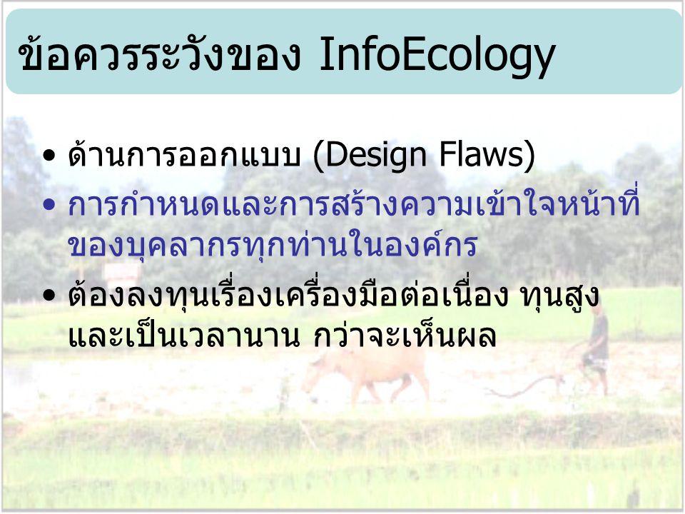 ข้อควรระวังของ InfoEcology