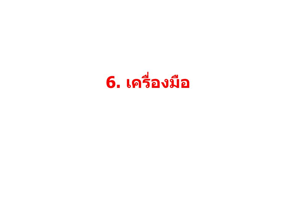 6. เครื่องมือ