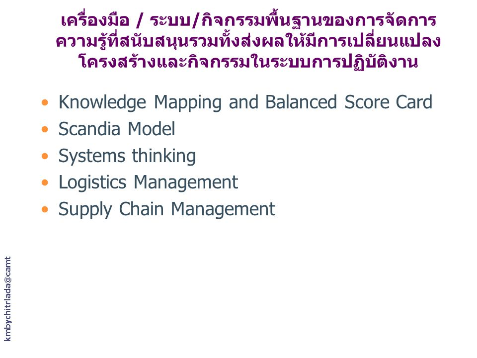 Knowledge Mapping and Balanced Score Card Scandia Model