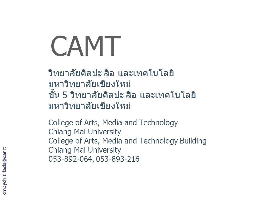 CAMT วิทยาลัยศิลปะ สื่อ และเทคโนโลยี มหาวิทยาลัยเชียงใหม่ ชั้น 5 วิทยาลัยศิลปะ สื่อ และเทคโนโลยี มหาวิทยาลัยเชียงใหม่