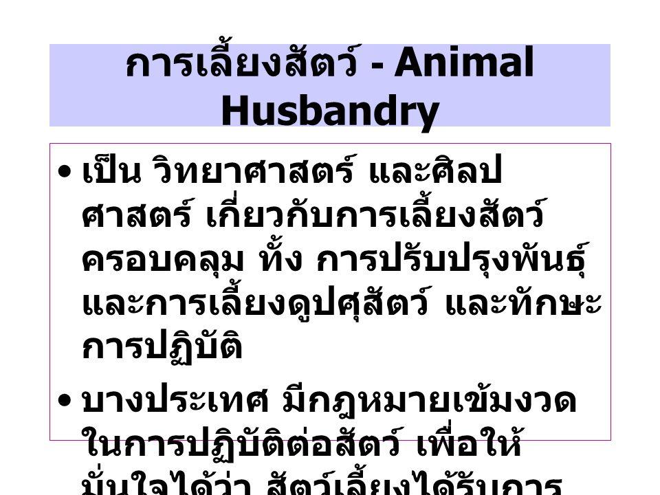 การเลี้ยงสัตว์ - Animal Husbandry