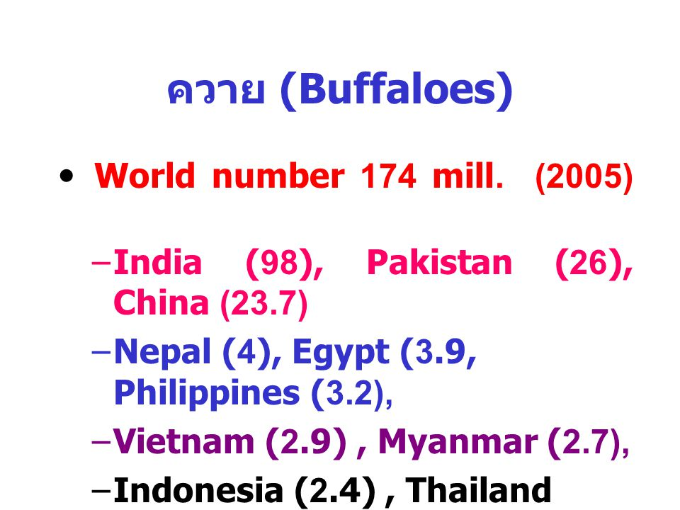 ควาย (Buffaloes) World number 174 mill. (2005) ลากจูง เนื้อ นม หนัง